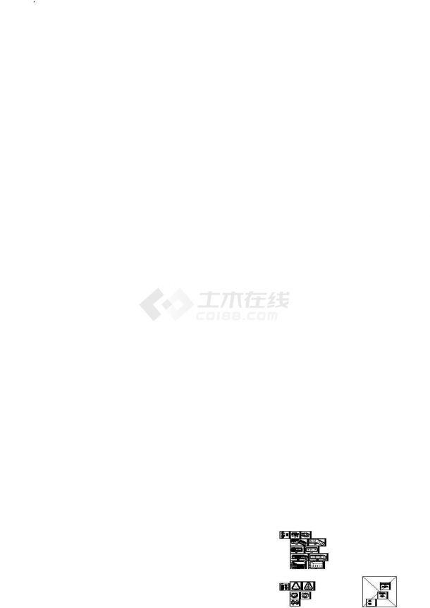 重庆市政园林专业设备基地工程施工图预算(含全套图纸,计算书)-图一