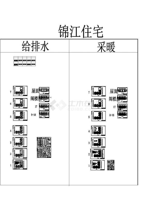 某小区七层商品房给排水和采暖全套CAD图-图一