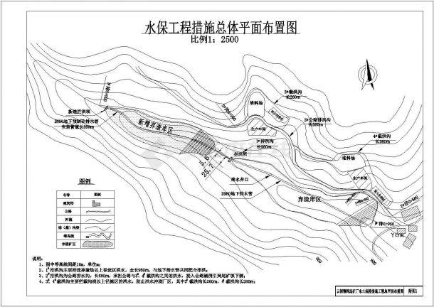 某矿厂水利工程水保设计图纸(全)-图一