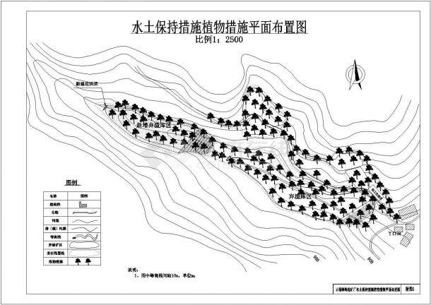 某矿厂水利工程水保设计图纸(全)-图二