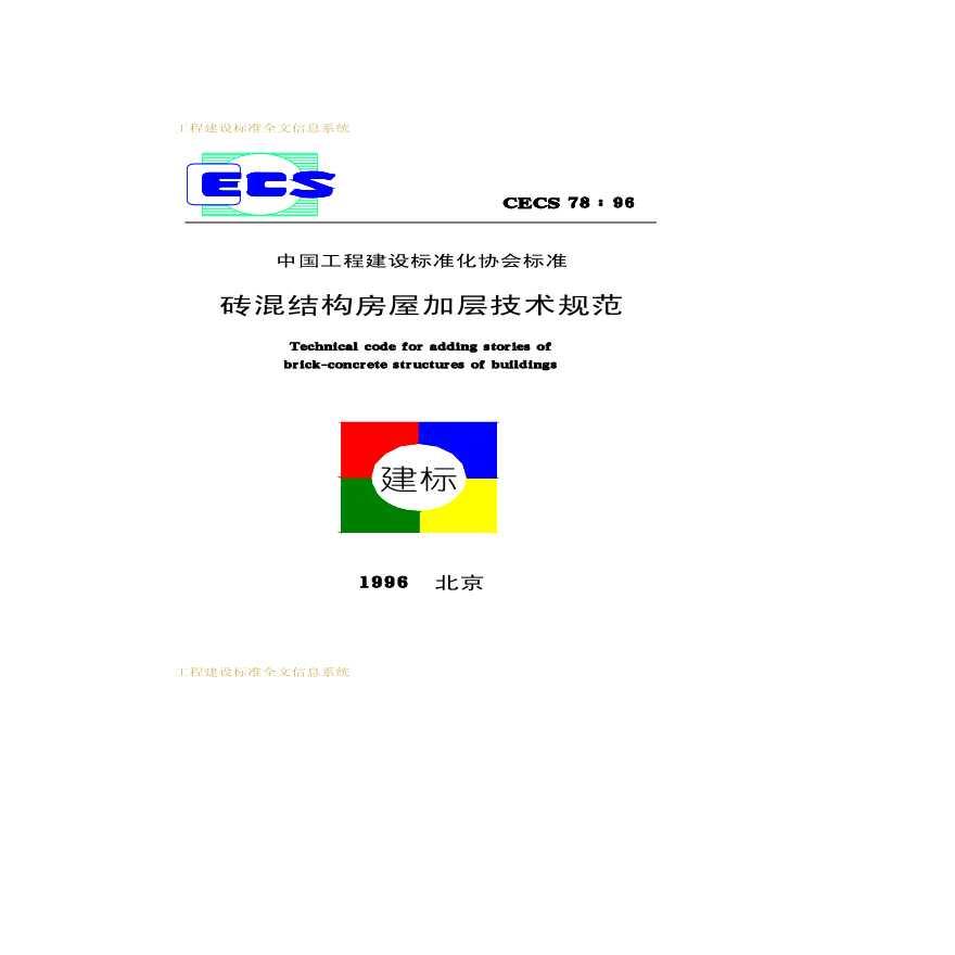 CECS78-96砖混结构房屋加层技术规范-图一