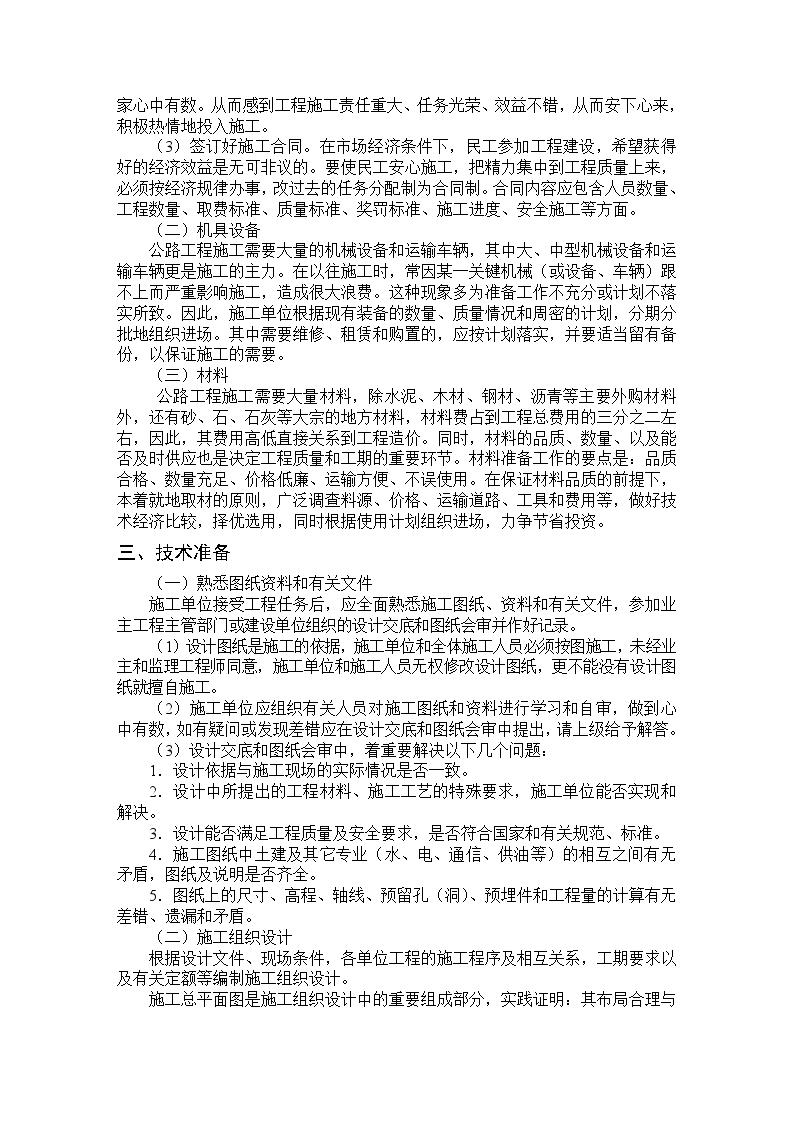 公路工程施工方案范本-图二