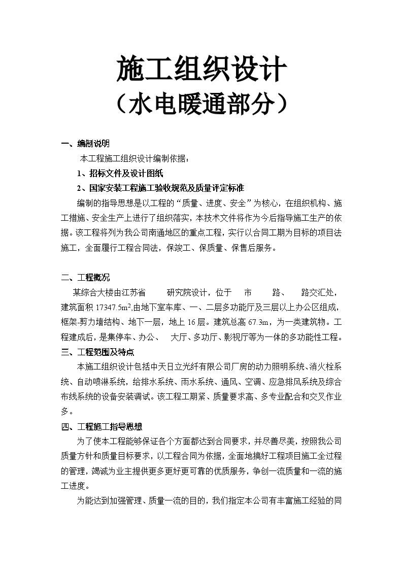 南通海关某业务综合大楼水电暖通安装施工方案-图一