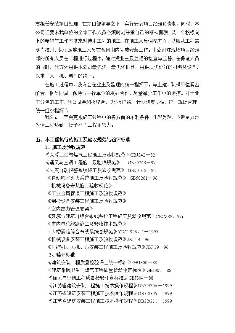 南通海关某业务综合大楼水电暖通安装施工方案-图二
