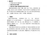 南通海关某业务综合大楼水电暖通安装施工方案图片1