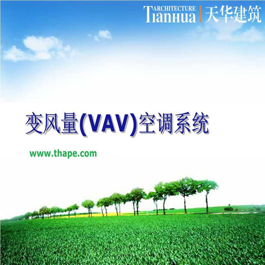 变风量空调系统VAV理论及设计指南图片1