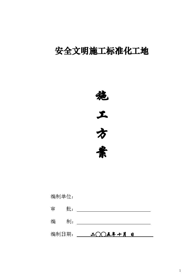 嘉年华工程安全文明施工标准化施工方案-图一