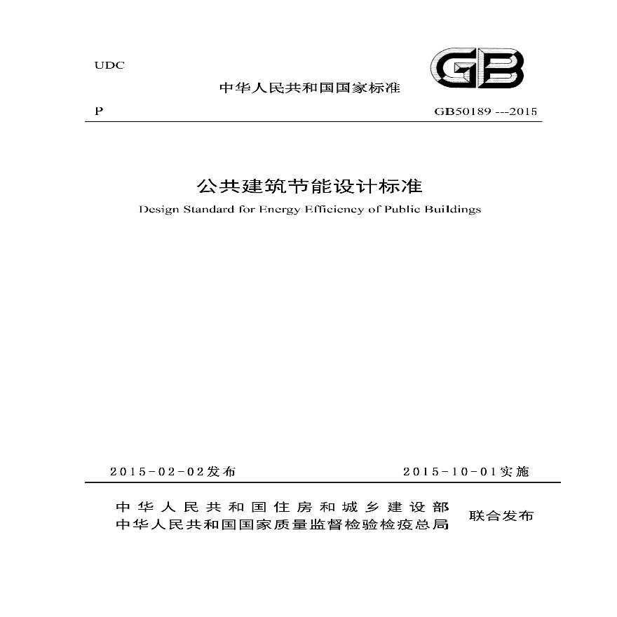 公共建筑节能设计标准GB50189-2015 图片1