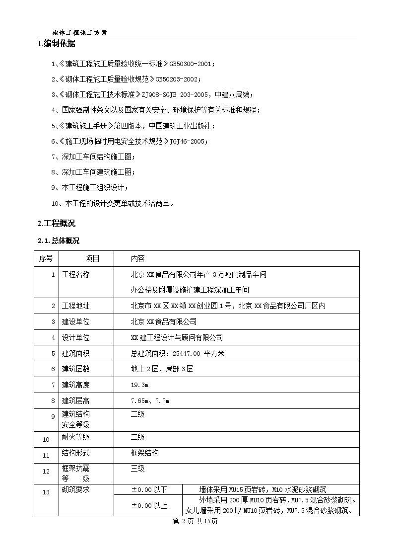北京食品加工厂页岩砖砌筑施工方案-图二