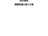 明挖车站主体结构施工方案(岛式车站)图片1