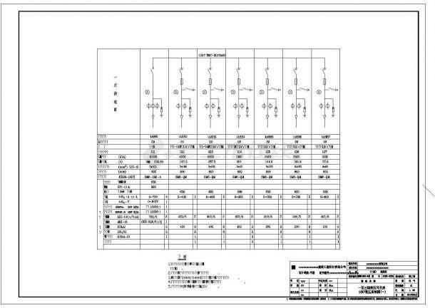 某大楼高/低压系统/柴油发电机电气全套图纸-图二