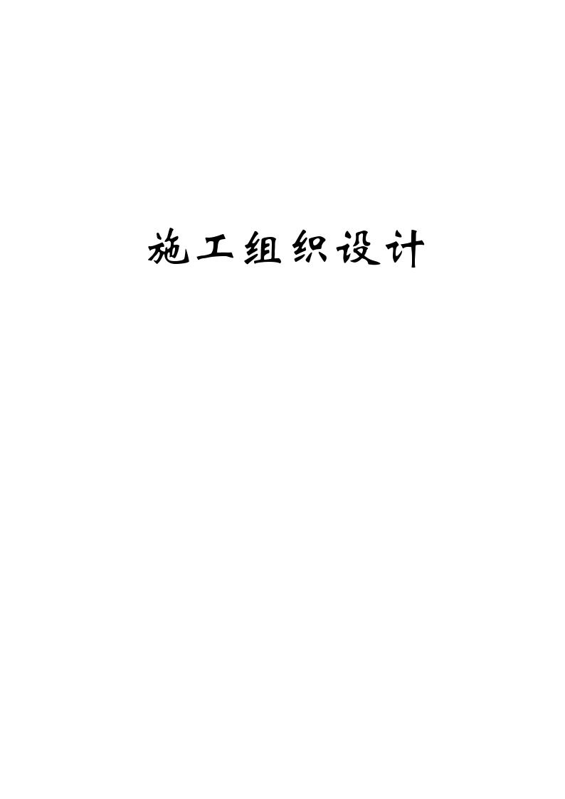 吉林省某污水处理厂施工组织设计-图一