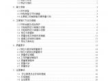 北京某大型����^�o粘�Y�A��力施工方案�D片1