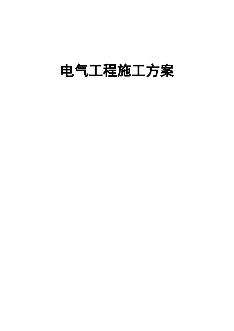 [河北]五星级酒店电气工程施工方案65页图片1