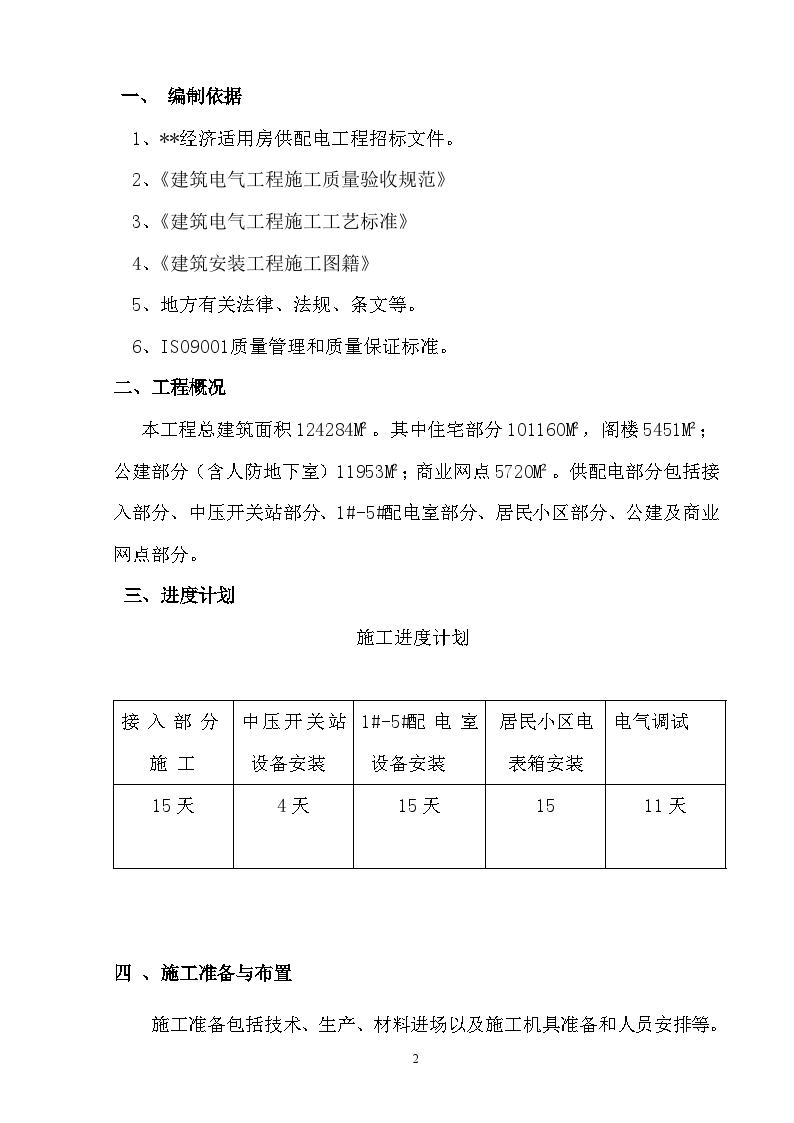 江苏某经济适用房供配电施工组织设计-图二