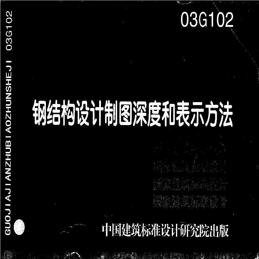 03G102-钢结构设计制图深度和表示方式-图一