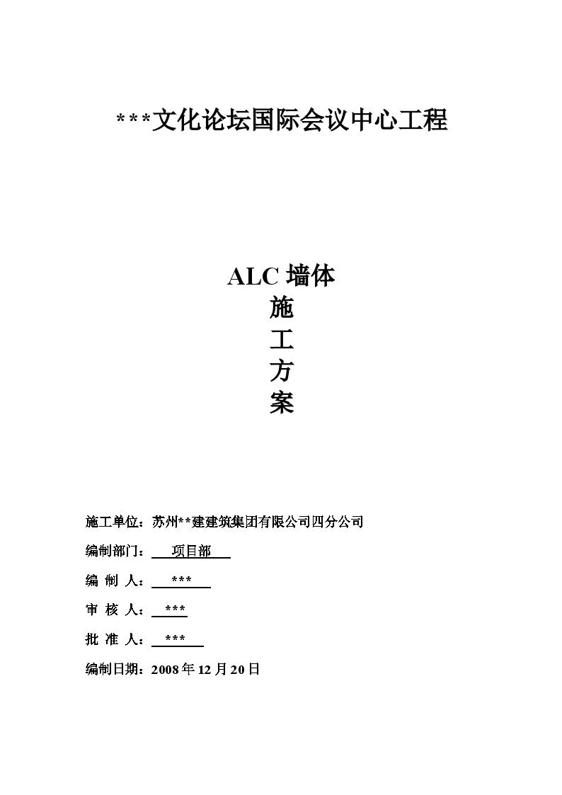 [江苏]蒸压轻质加气混凝土板墙体施工方案(alc板材)图片1