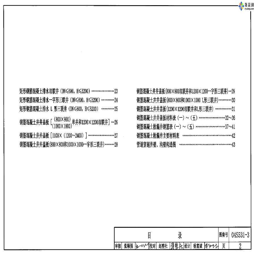 04S531-3湿陷性黄土地区给水排水检漏井-图二
