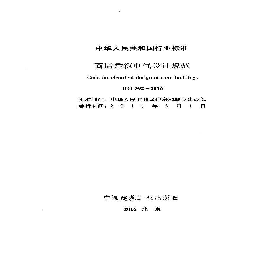 防空地下室电气设备安装  商店建筑电气设计规范-图二