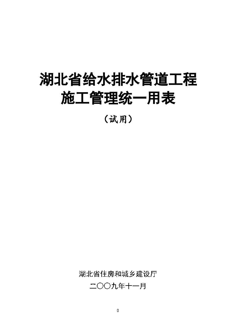 湖北省市政给排水资料统一用表-图一