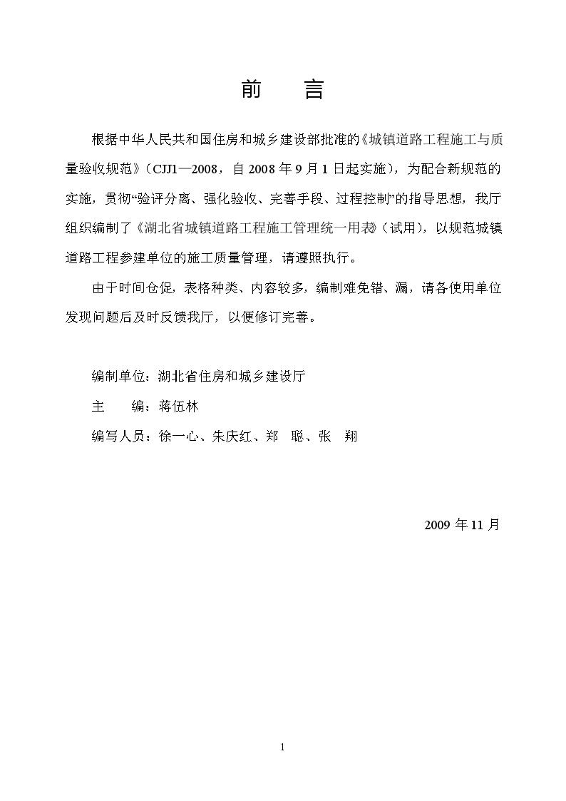 湖北省市政给排水资料统一用表-图二