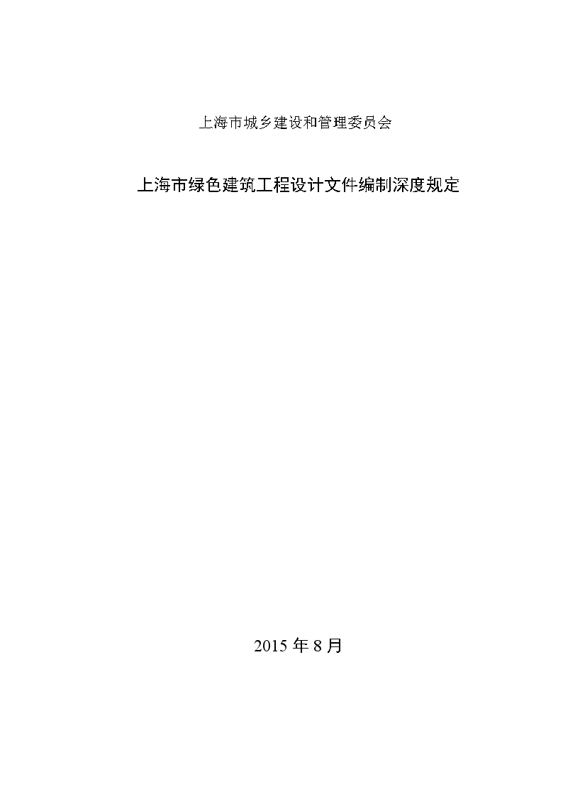 上海市绿色建筑工程设计文件编制深度规定图片1