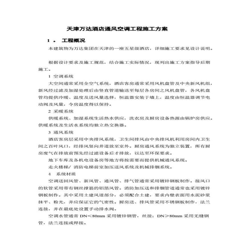 天津万达某酒店暖通工程施工方案图片1