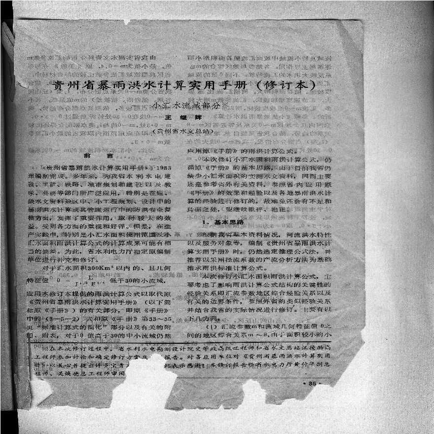 贵州省暴雨洪水计算手册――PDF图片1