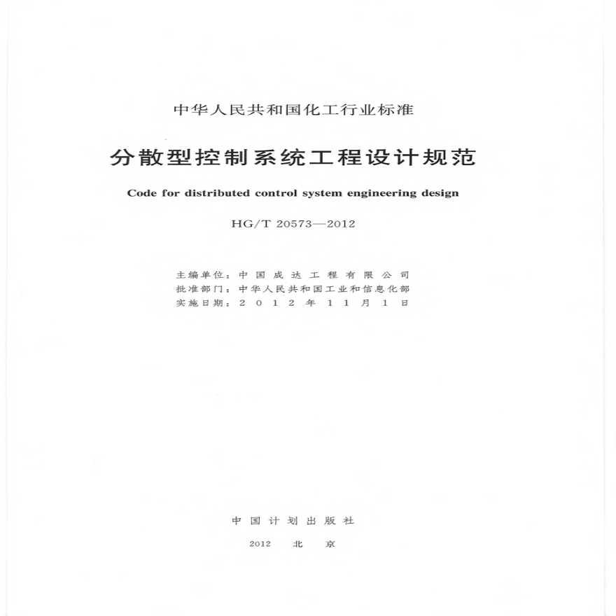 分散型控制系统工程设计规范图片1