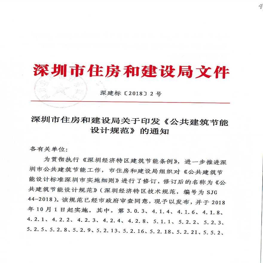 公共建筑节能设计标准深圳市实施细则图片1