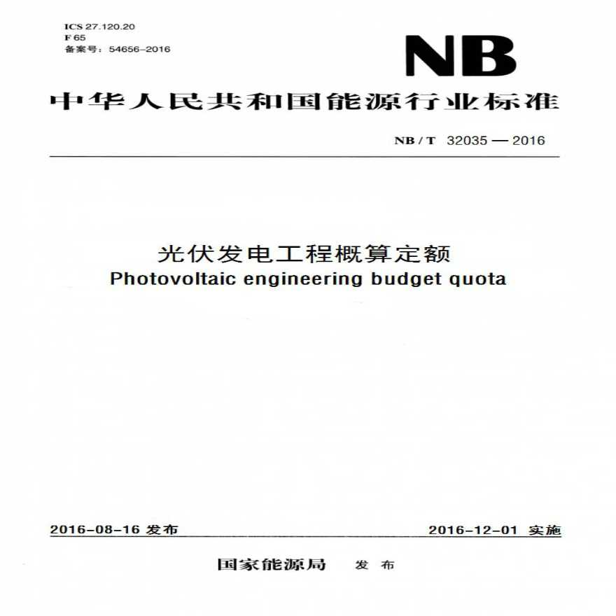 NB_T 32035-2016光伏发电工程概算定额图片1