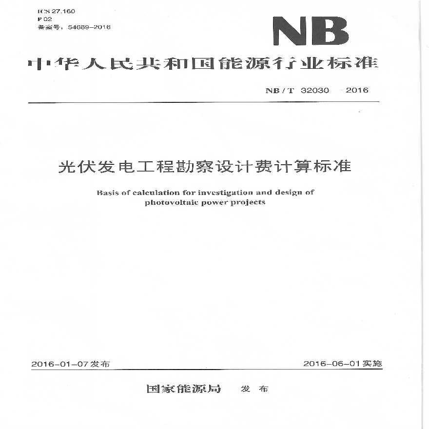 NB_T 32030-2016 光伏发电工程勘察设计费计算标准图片1