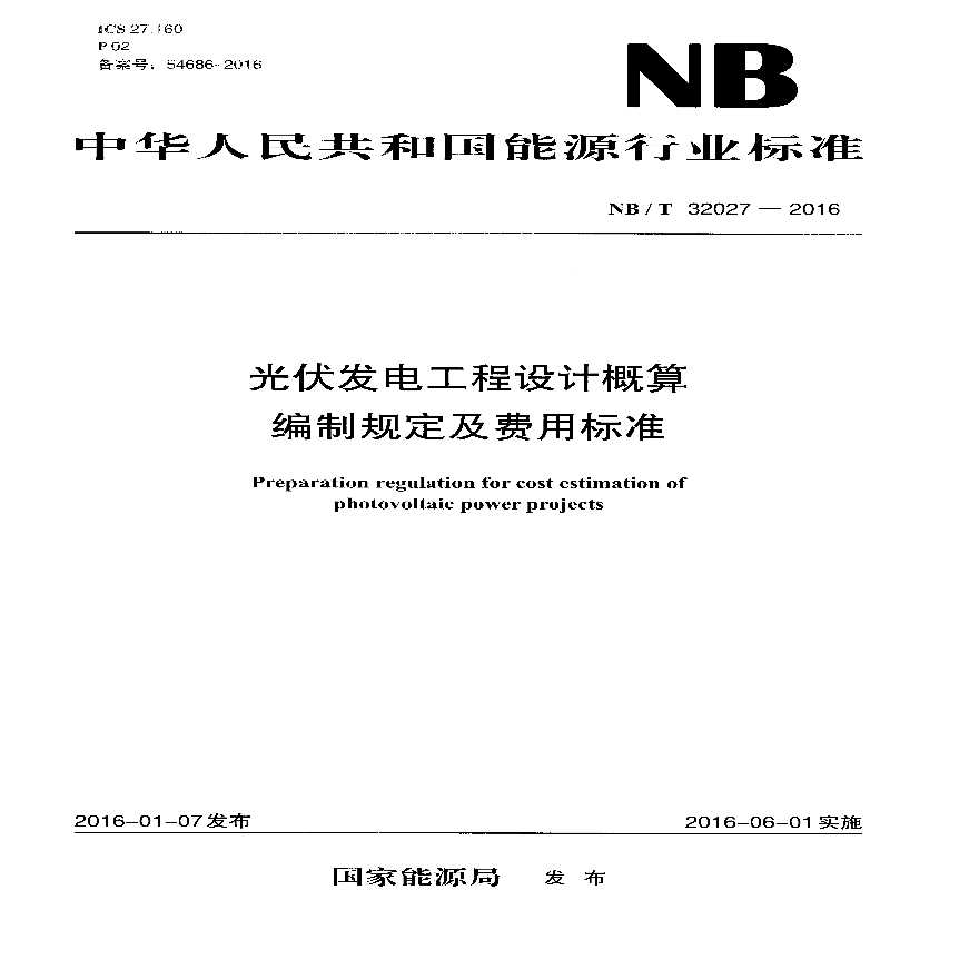 NBT32027-2016光伏发电工程设计概算编制规定及费用标准图片1
