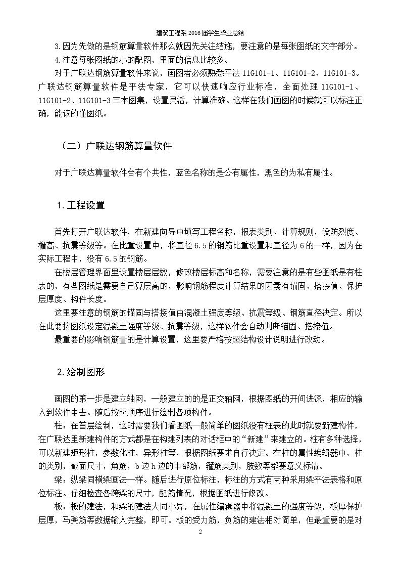 广联达软件的运用及详细步骤说明文本(毕业总结)-图二