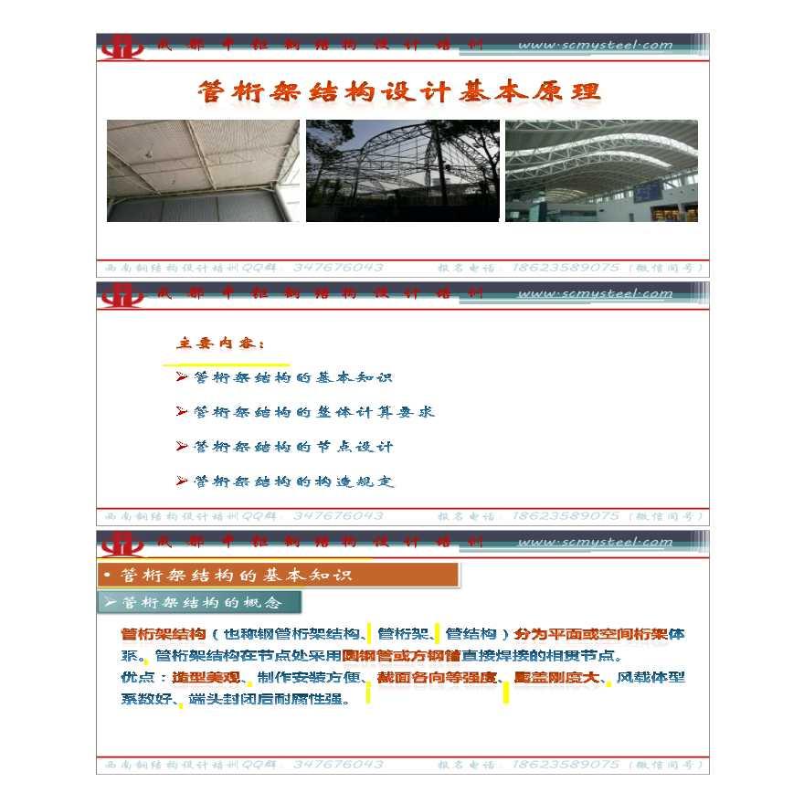 【课件】管桁架结构设计基本原理-图一