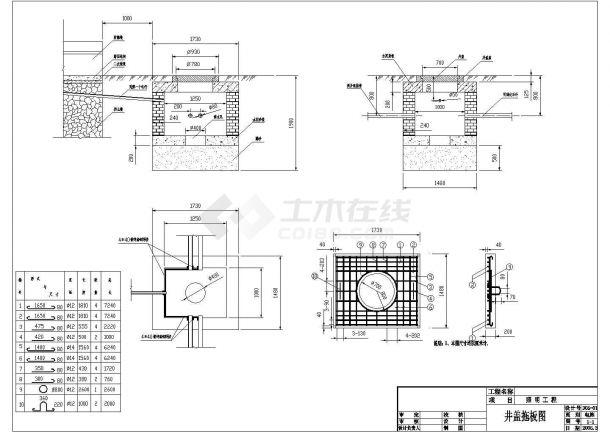 某照明工程电缆井设计图纸,含井盖拖板图-图二