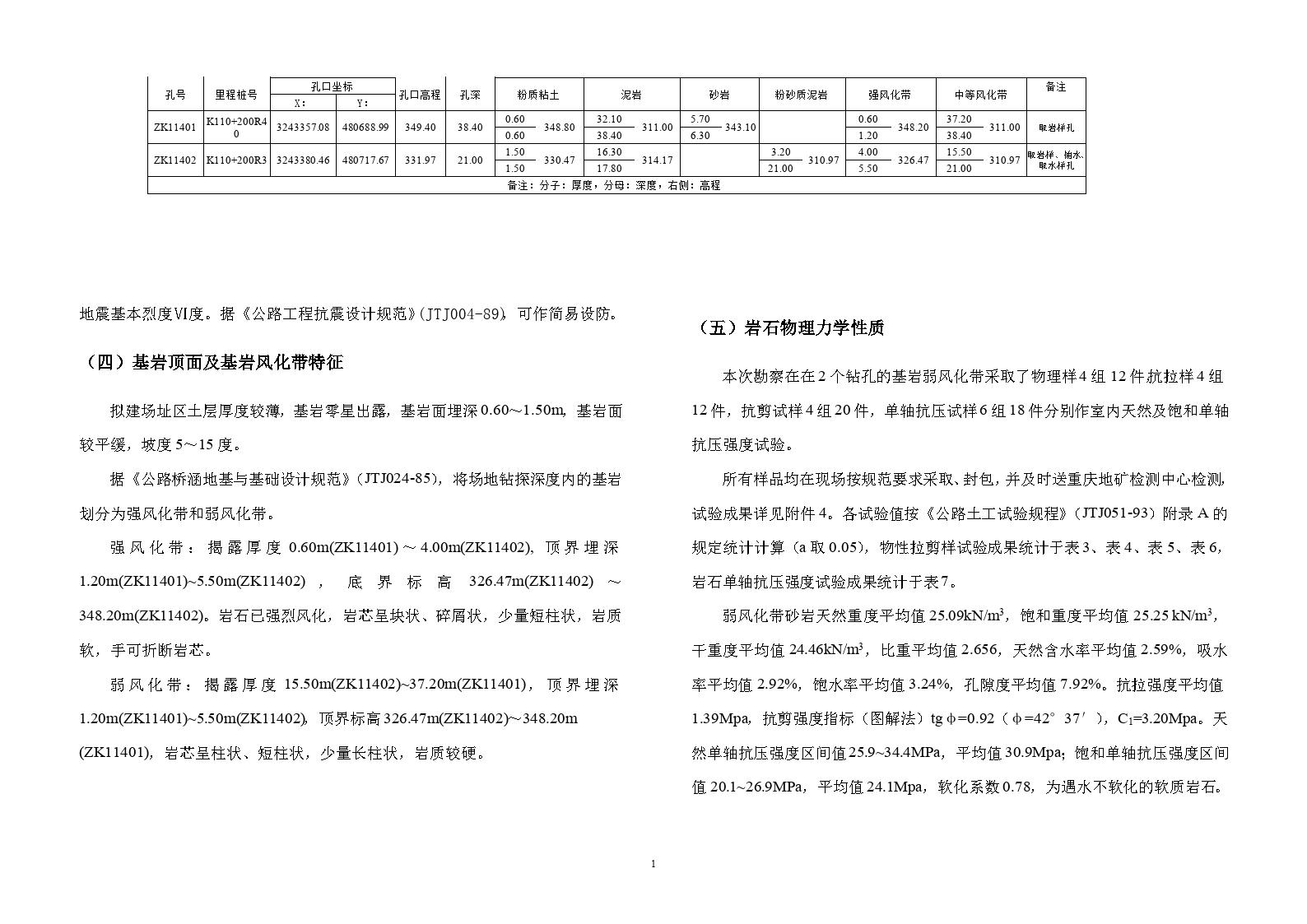 西部开发省际公路重庆绕城公路南段路基工点地质勘察资料-图二