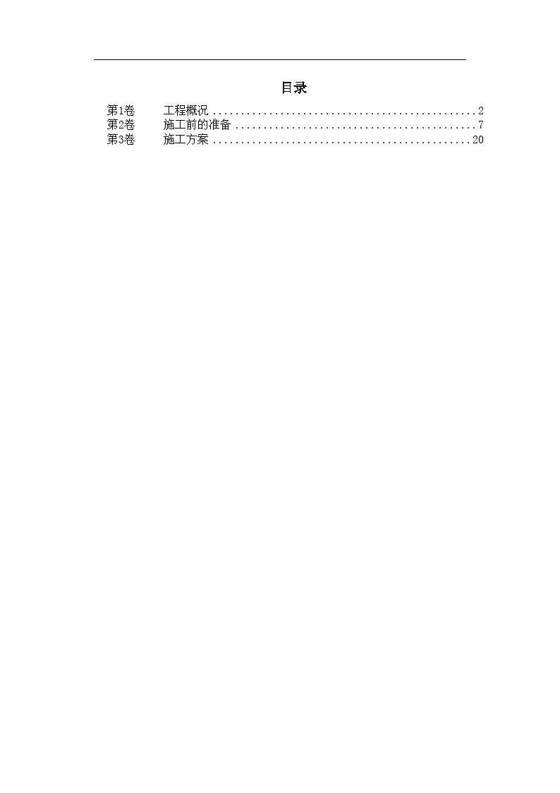 上海锅炉项目全套工艺系统安装工程设计文本-图一