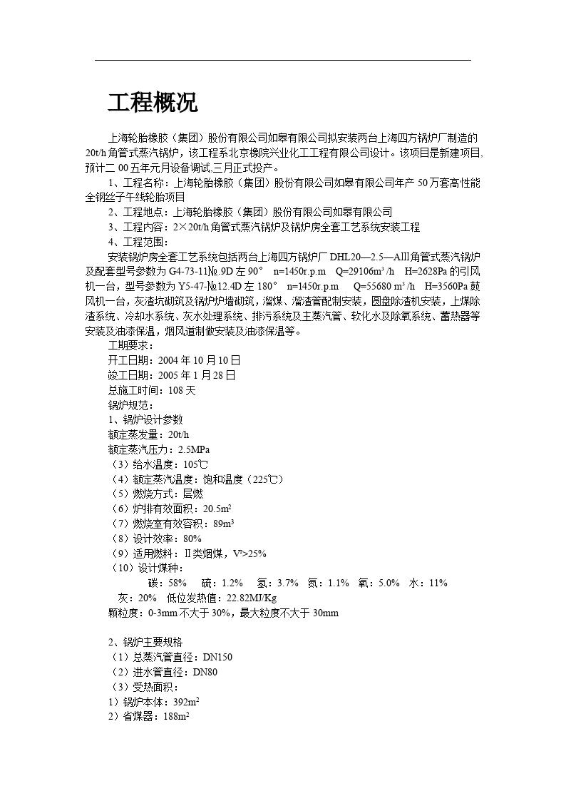 上海锅炉项目全套工艺系统安装工程设计文本-图二