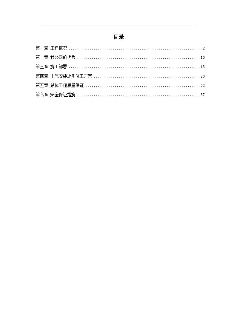 郑州某污水处理厂电气设备安装工程施工组织设计文本-图一
