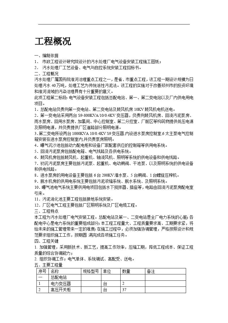 郑州某污水处理厂电气设备安装工程施工组织设计文本-图二