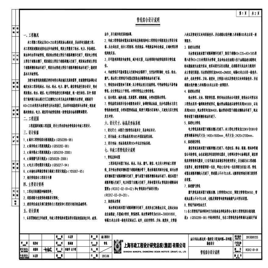 泰山路管线综合施工图PDF(含设计说明)-图二