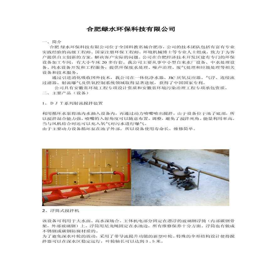 几种通用的环保污水处理设备的技术参数和外形图像-图一