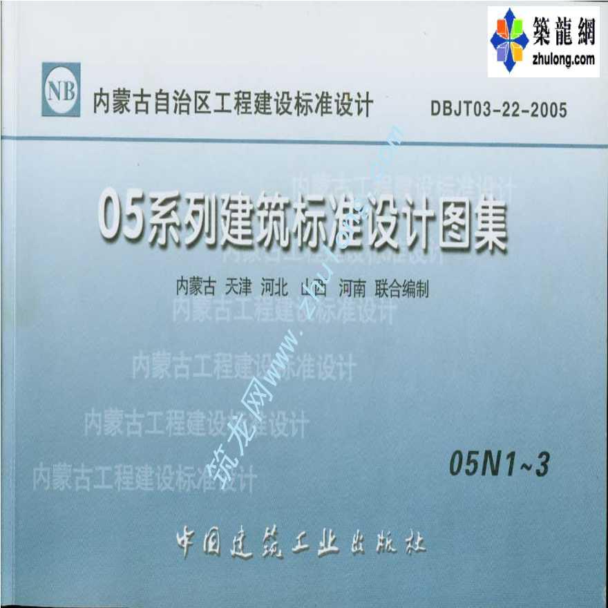 05系列建筑标准设计图集图片1