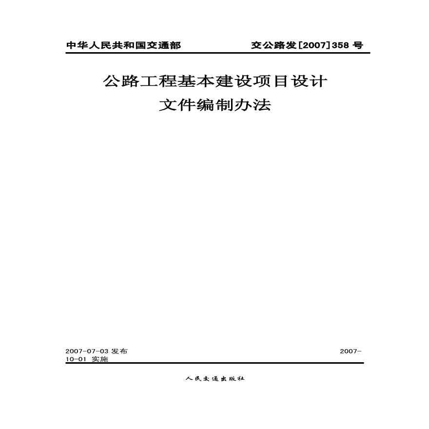 公路工程基本建设项目设计文件编制办法.pdf图片1