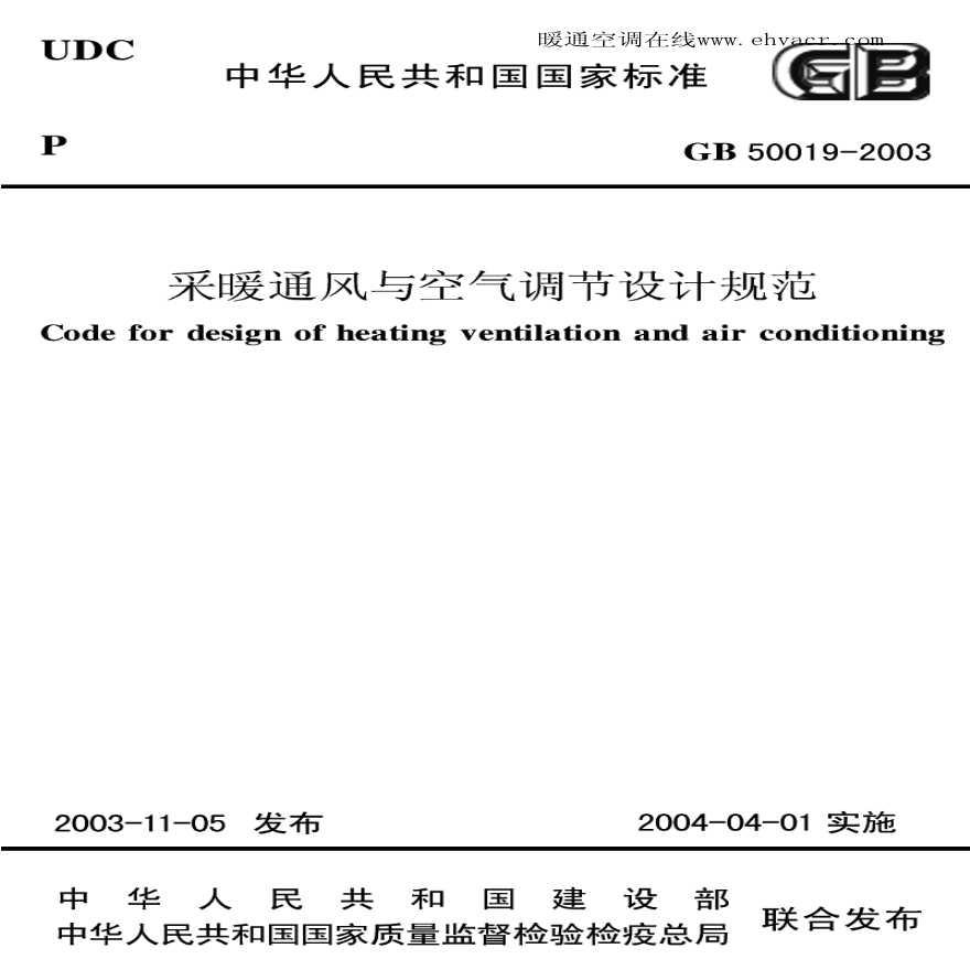 GB50019-2003_采暖通风与空气调节设计规范_附条文说明-图一