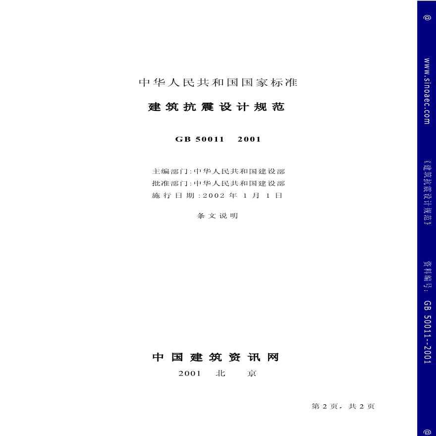 建筑抗震设计规范-条文说明-图二