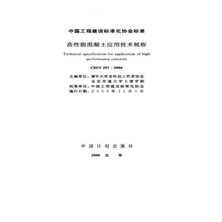 CECS207-2006高性能混凝土应用技术规程-图一