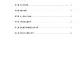 杭州市xxx 燃气工程资料信息图片1