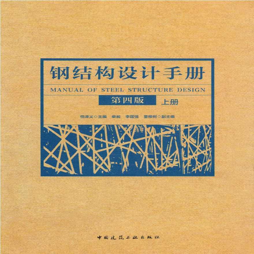 钢结构设计手册上 (第四版)-图一